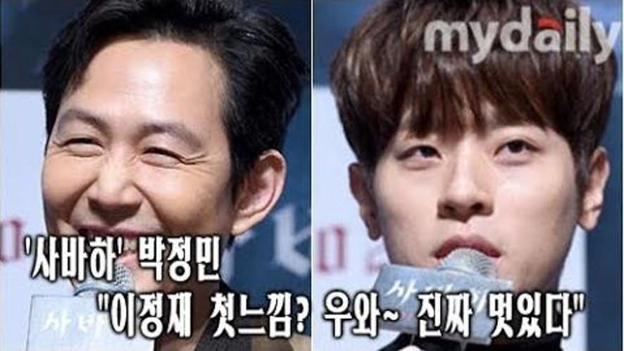 <사바하> 서로 몸 둘 바를 모르겠어 (Lee Jung Jae-Park Jung Min)