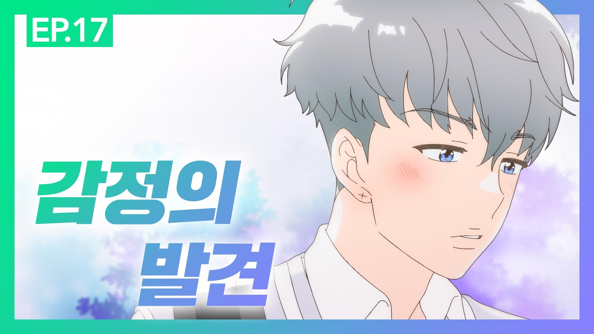 [연애하루전 ZERO] EP.17 감정의 발견