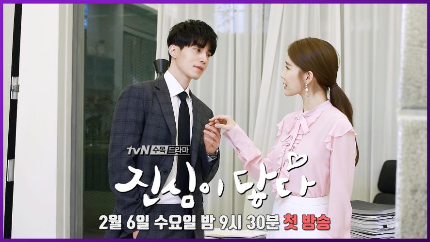 [배우 이동욱] 더WOOK 설레는 '진심이 닿다' 포스터 촬영 현장