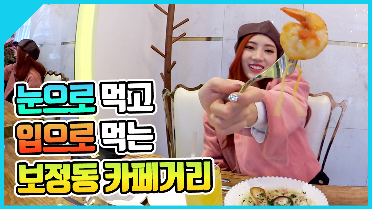[K-pop tour] 보정동 카페거리에서 먹방투어! Tourist H.U.B