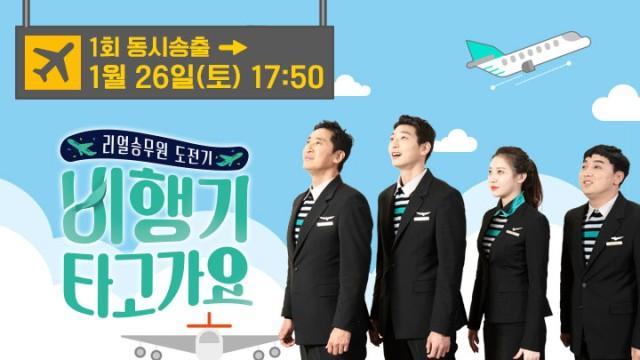 비행기 타고가요 | 1회 V LIVE 동시송출, 진운, 유라, 신현준, 황제성