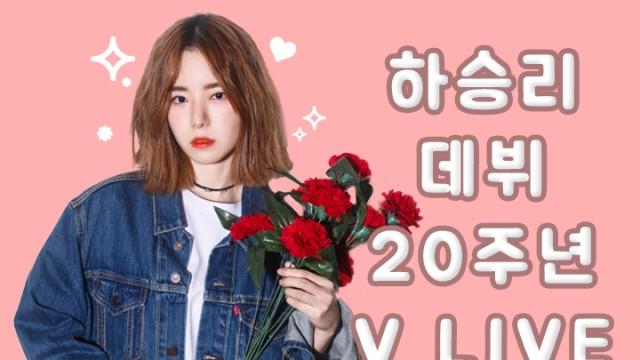 [하승리] 승리의 데뷔 20주년 코멘터리♥ (SEUNG LEE's Debut 20th Anniversary Commentary)