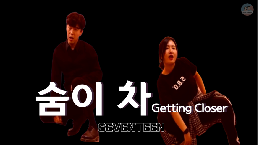 숨이 차는 다이어트 댄스 | 세븐틴 - 숨이 차 SEVENTEEN - Getting Closer K-POP Workout to Lose Weight