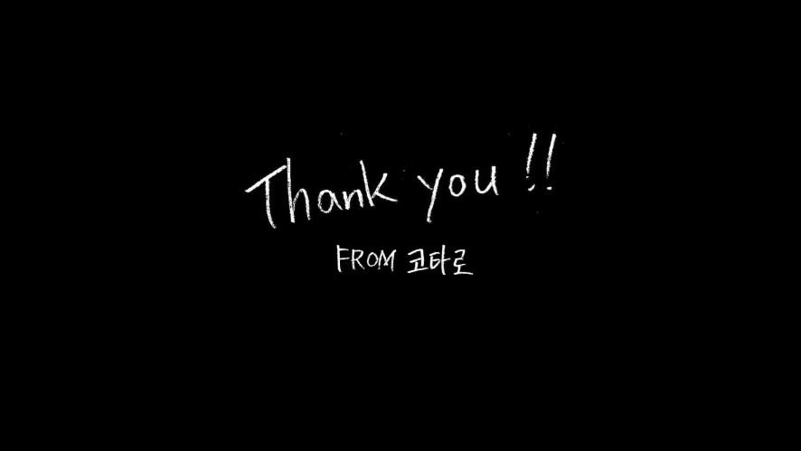 [THANK YOU] 코타로 <KOTARO> l YG보석함