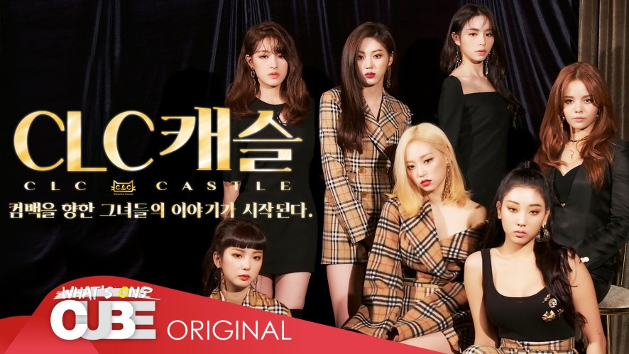 CLC - 칯트키 #47 (8th Mini Album [No.1] 재킷 촬영 비하인드 PART 1)