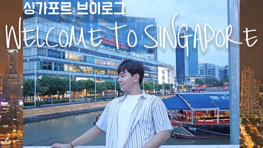 싱가포르 여행 유니버셜 스튜디오 브이그로 GO / 7박8일