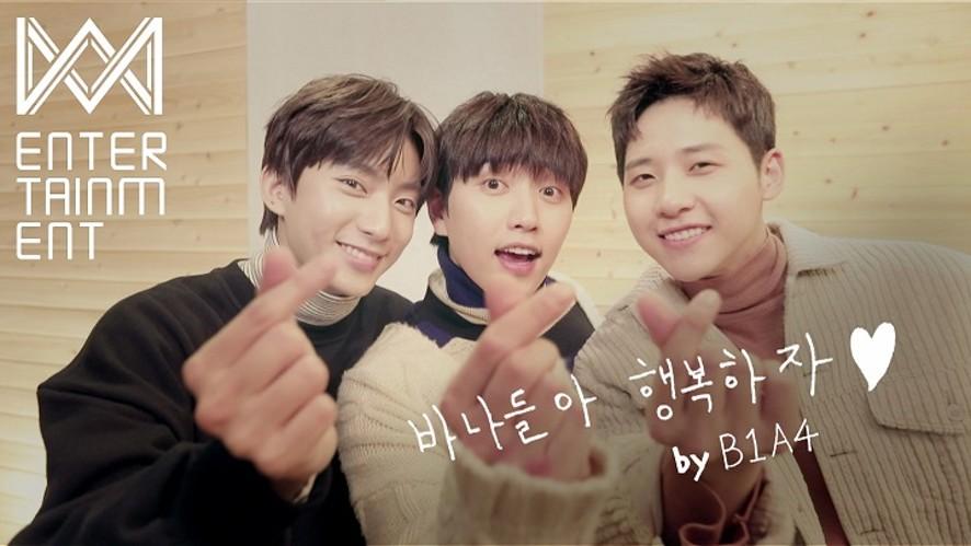 B1A4_반하는 날(MV)