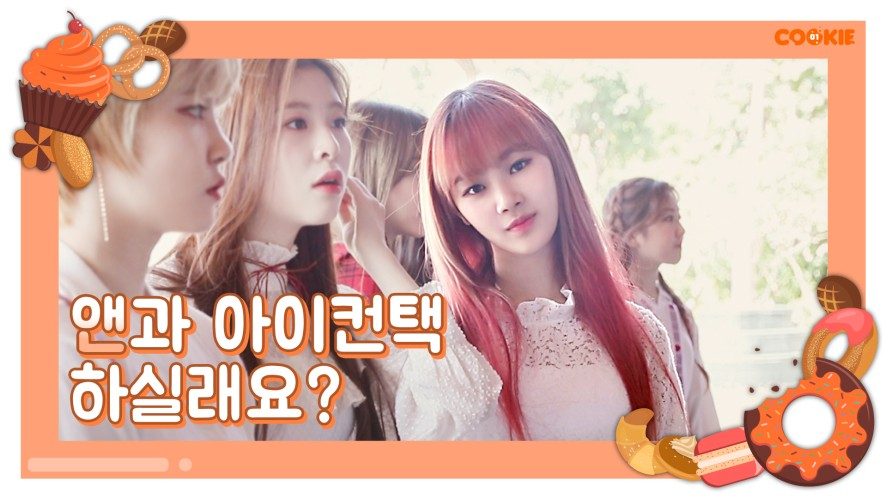 [GWSN 01COOKIE] Why don't you make eye contact with Anne?
