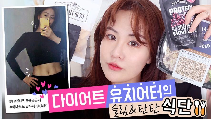 만원 이하! 다이어트 유지어터 식단 소개 Diet Meal PREP