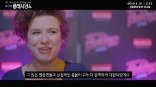 뮤지컬 <플래시댄스> 영국 현지 관객 인터뷰