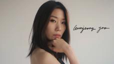 [유은정] 패션 일러스트레이터 유은정의 프로필 영상