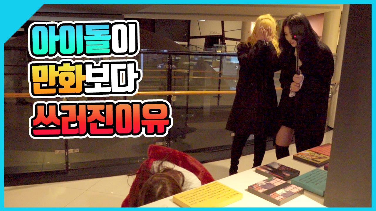 [K-pop tour] 부천 한국만화 박물관을 가다! Tourist 네이처(Nature)
