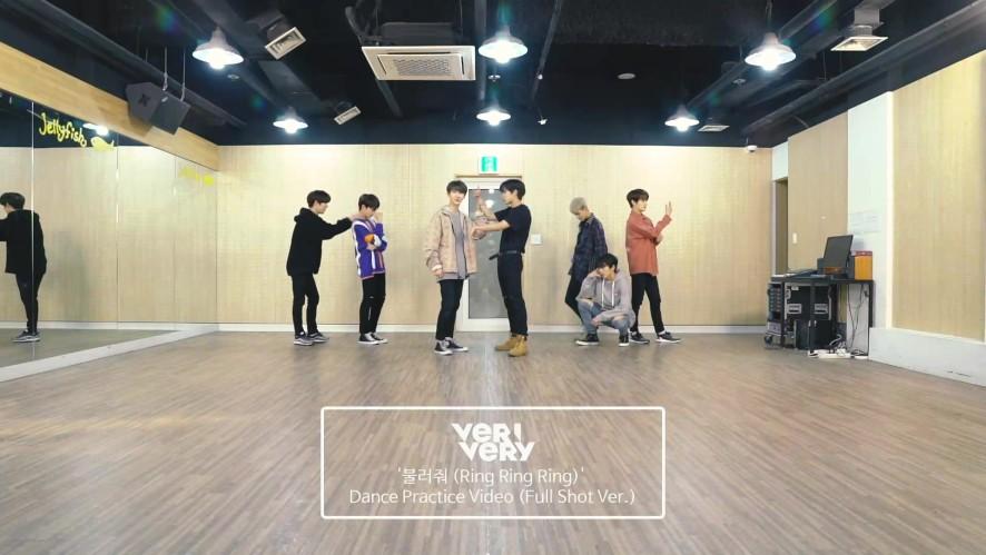 VERIVERY - '불러줘 (Ring Ring Ring)' Dance Practice Video (Full Shot Ver.)
