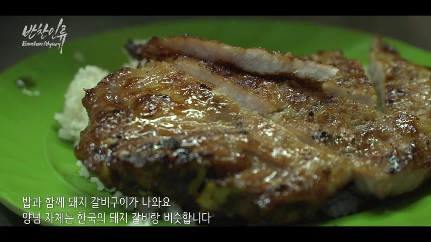 [반찬인류] 15. 오감이 즐거운, 베트남의 맛있는 반찬 Banchan Odssey5