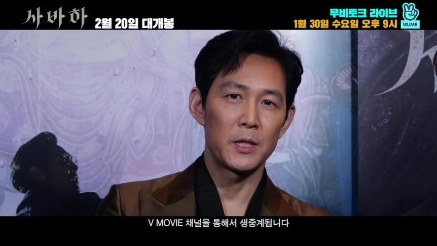 (예고) 이정재 X 박정민 X 이재인 '사바하(娑婆訶)' 무비토크 라이브 (Preview) 'SVAHA: THE SIXTH FINGER' Movietalk Live
