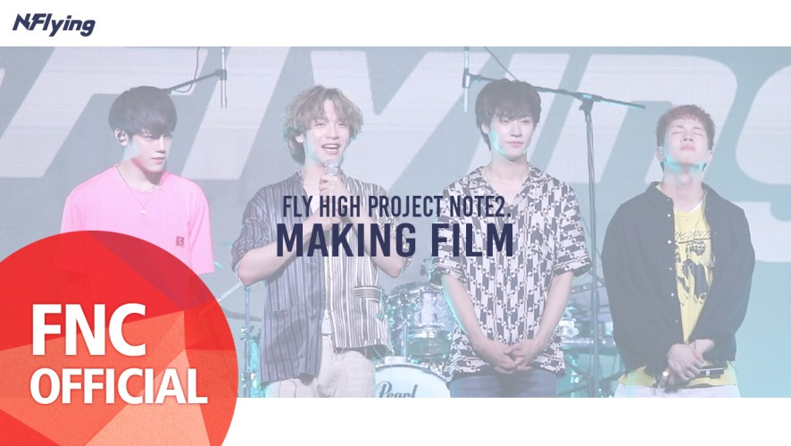 N.Flying FLY HIGH PROJECT NOTE2. MAKING FILM