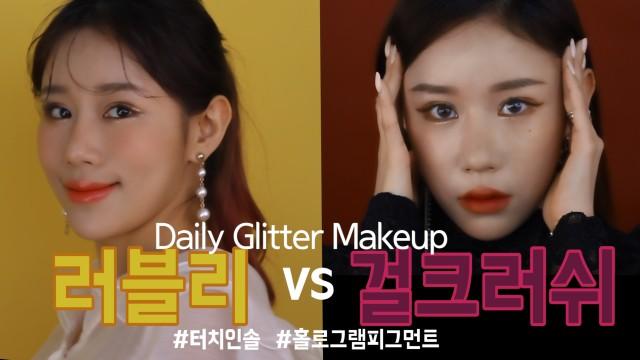 Daily Glitter Makeup 러블리 vs 걸크러쉬 메이크업