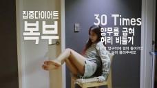 설 연휴에 찐 살, 복부 집중 다이어트 +의자