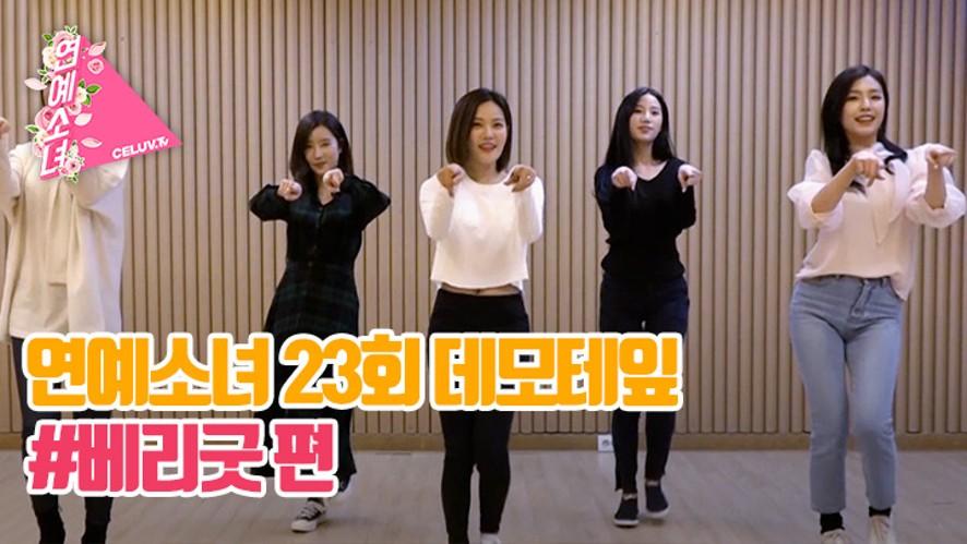 [ENG SUB/연예소녀] EP23. 데모테잎 - 베리굿 편 (Celuv.TV)
