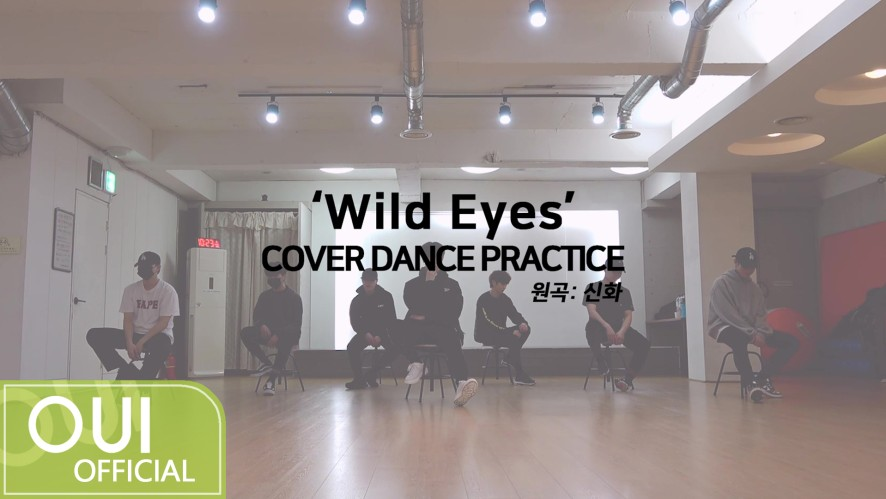[Special Clip] 김동한(KIM DONG HAN) - 'Wild Eyes' COVER DANCE PRACTICE (원곡: 신화)