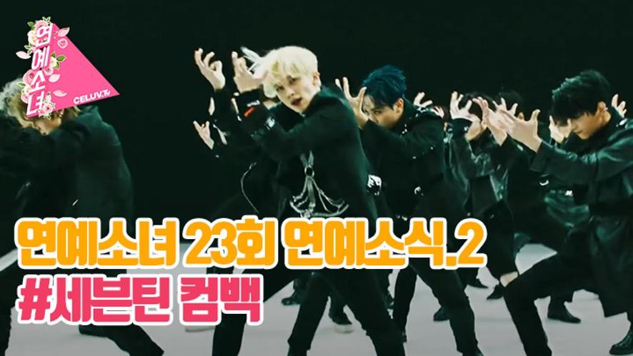 [ENG SUB/연예소녀] EP23. 소녀의 연예소식2 - 세븐틴 컴백 (Celuv.TV)