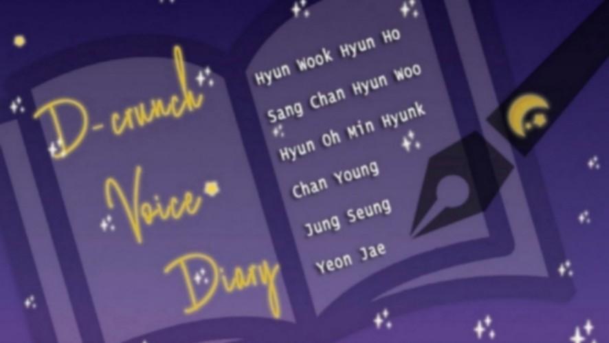 [D-VD] D-CRUNCH Voice Diary #현우
