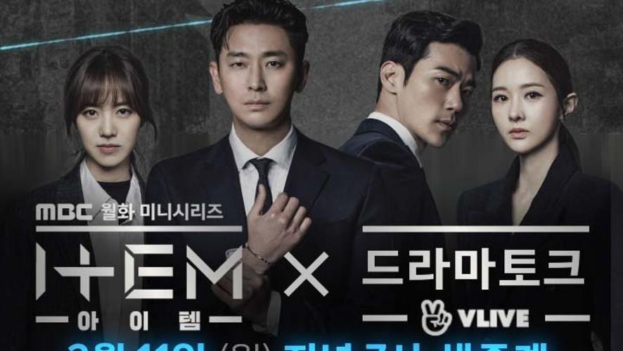 [Full] MBC 새 월화 미니시리즈 '아이템' V드라마토크