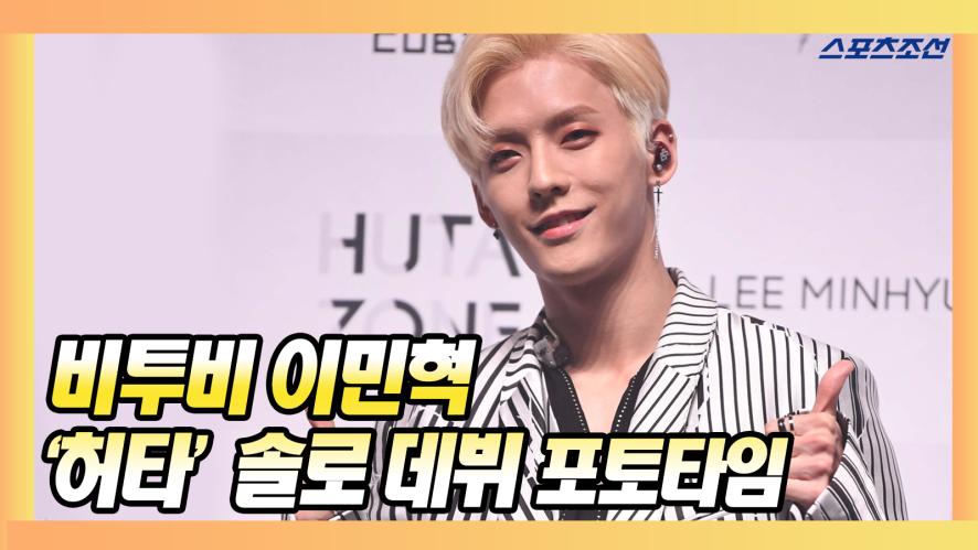 BTOB 이민혁(Lee Min Hyuk)  'HUTAZONE' 쇼케이스 포토타임