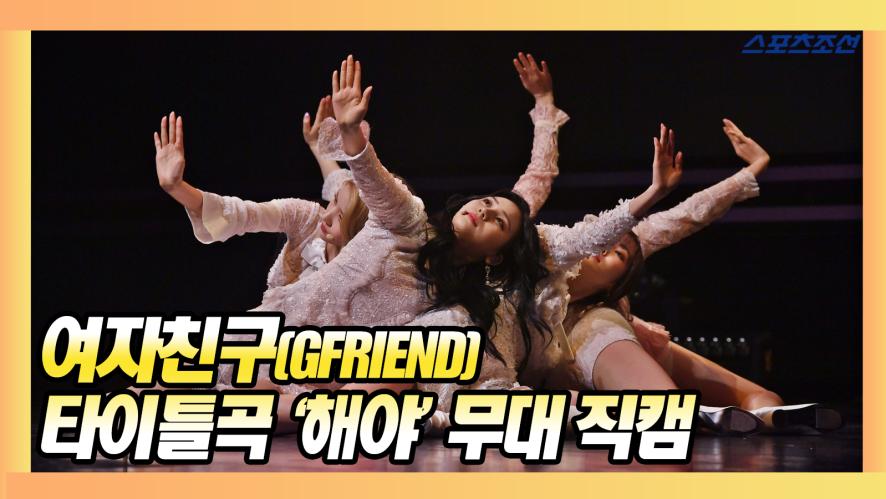 여자친구(GFRIEND), 타이틀곡 '해야(Sunrise)' 무대