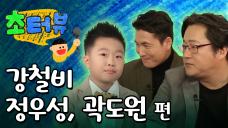 정우성 곽도원 초등학생이 인터뷰 한다면?