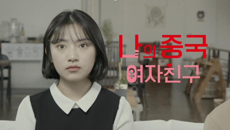 [웹드라마]나의 중국 여자친구-4부