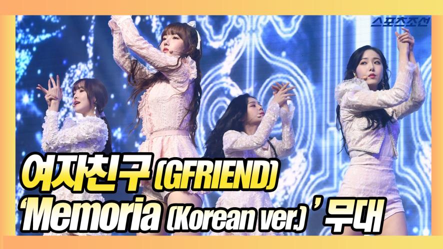 여자친구(GFRIEND) 'Memoria (Korean ver.)' 무대