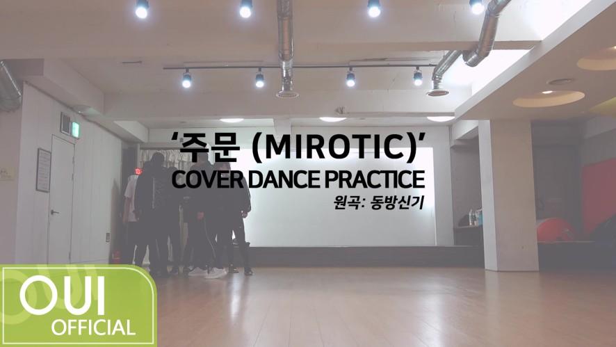 [Special Clip] 김동한(KIM DONG HAN) - '주문(MIROTIC)' COVER DANCE PRACTICE (원곡: 동방신기)