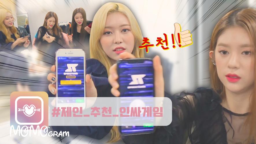 [모모그램] #제인_추천_인싸게임