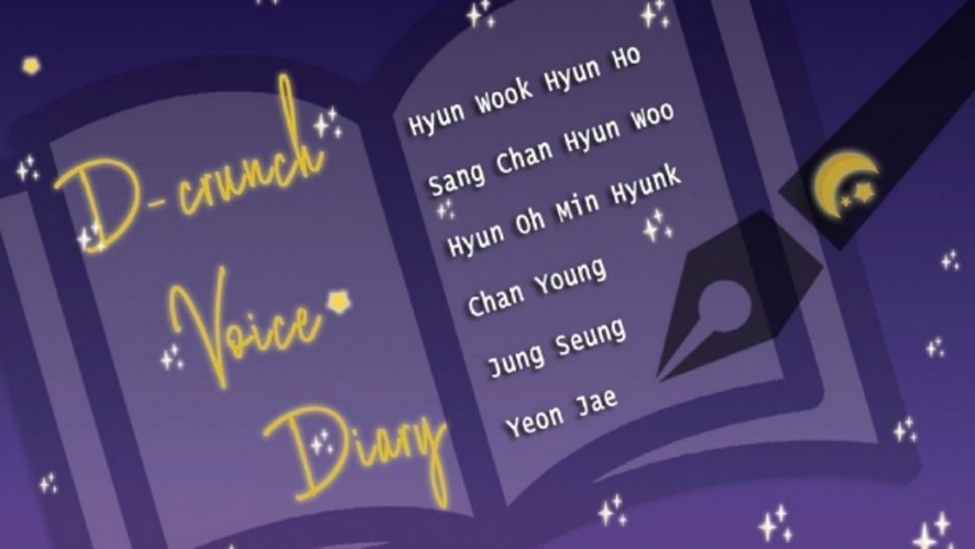 [D-VD] D-CRUNCH Voice Diary #현호