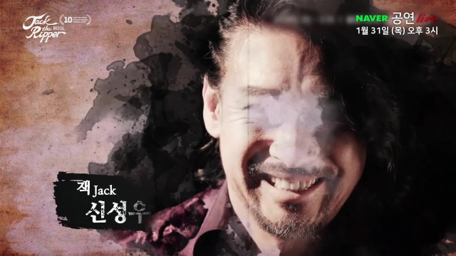[예고] 뮤지컬 <잭더리퍼> 프레스콜 / Musical 'Jack the Ripper' Press Call Trailer