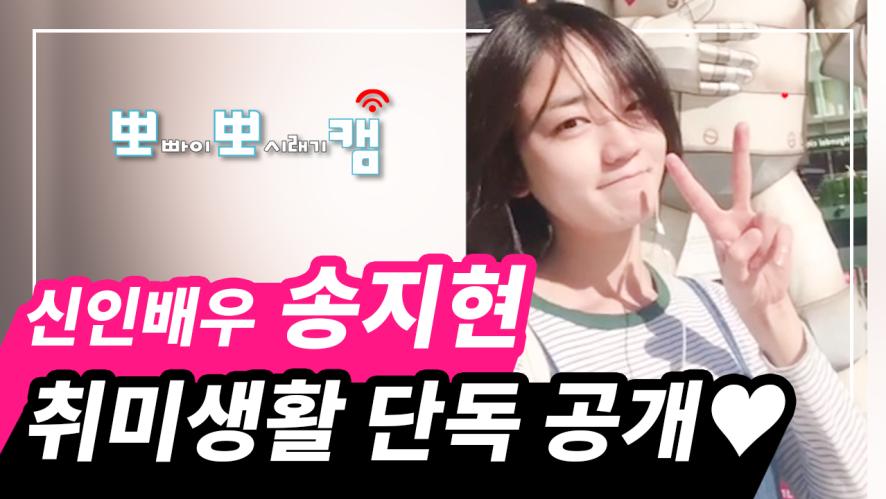 [뽀빠이엔터TV] 송지현 일상 vlog 공개(feat. 따뜻한 계절)