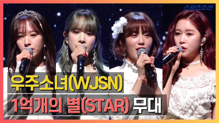 우주소녀(WJSN), 수록곡 '1억개의 별(Star)' Showcase Stage