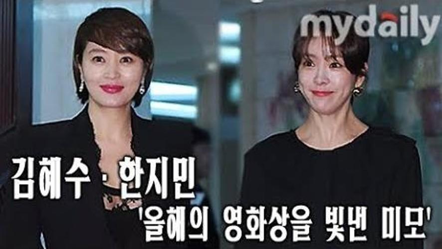 <제10회 올해의영화상> 시상식에 반짝반짝 빛이 나 (Nam Joo Hyuk -Kim Hye Soo-Han Ji Min…)