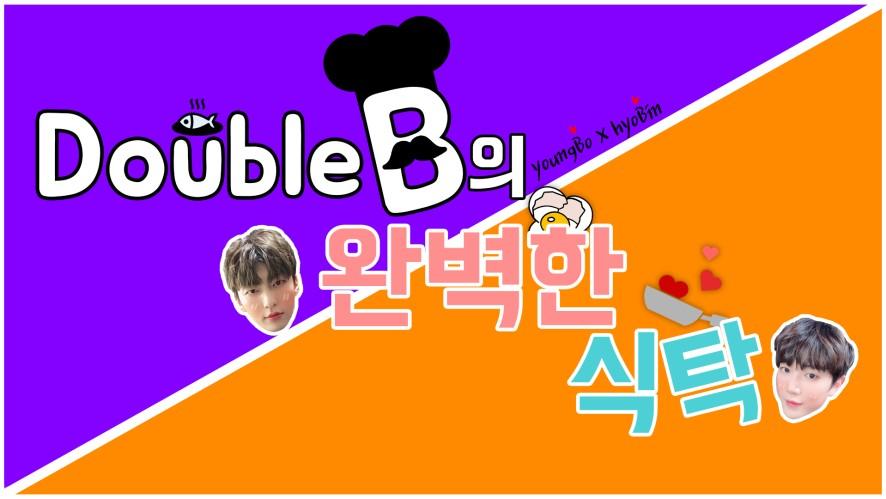 [NTB] NTB Double B의 완벽한 식탁 #01
