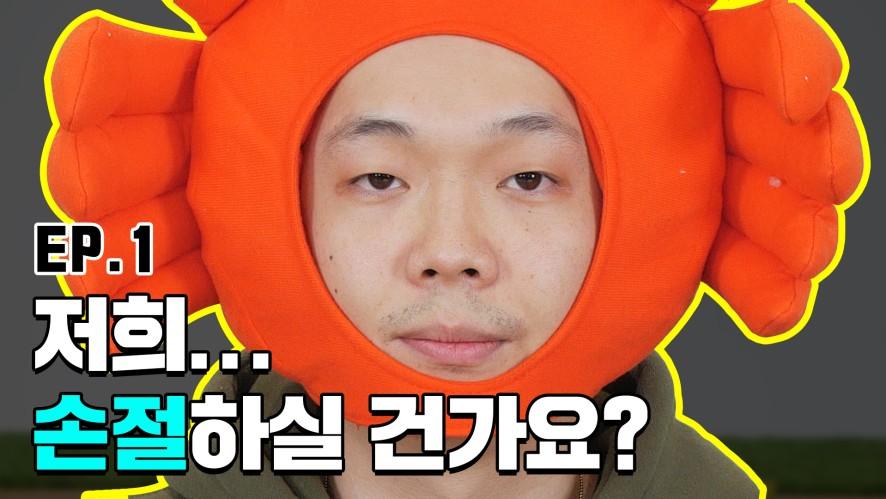 [할랕온에어] EP. 1 드디어 대공개! 근데 PD 손절각이라고??! 인싸가 되기 위한 하이라이트레코즈 멤버들의 노력ㅜㅜ