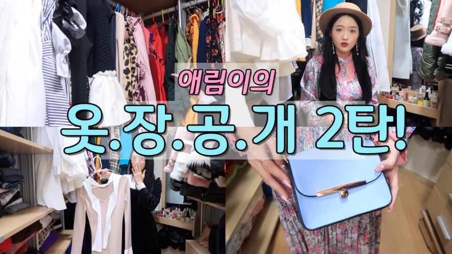 [궁금하셨죠?] 애림이의 옷장공개 2탄~~!!!!!👻👛👒