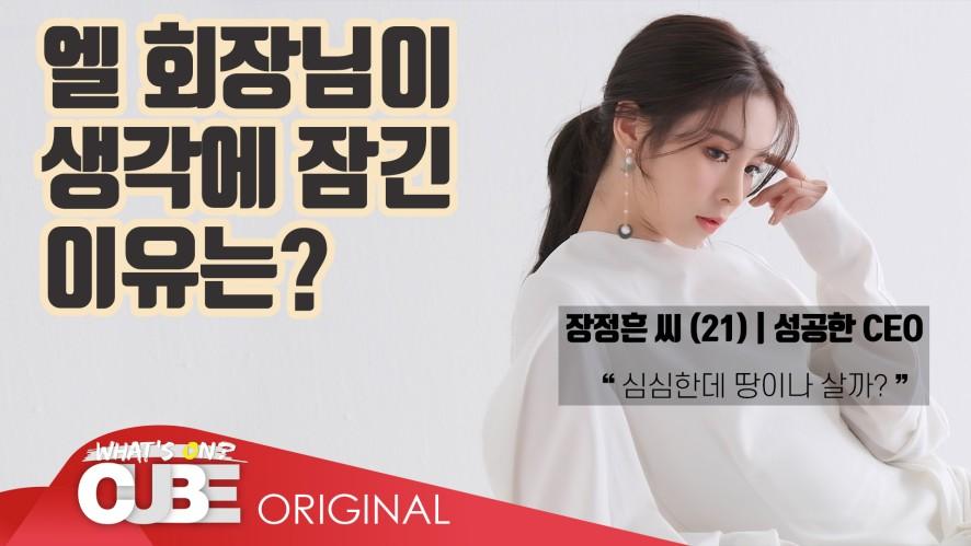 CLC - 칯트키 #48 (8th Mini Album [No.1] 재킷 촬영 비하인드 PART 2)