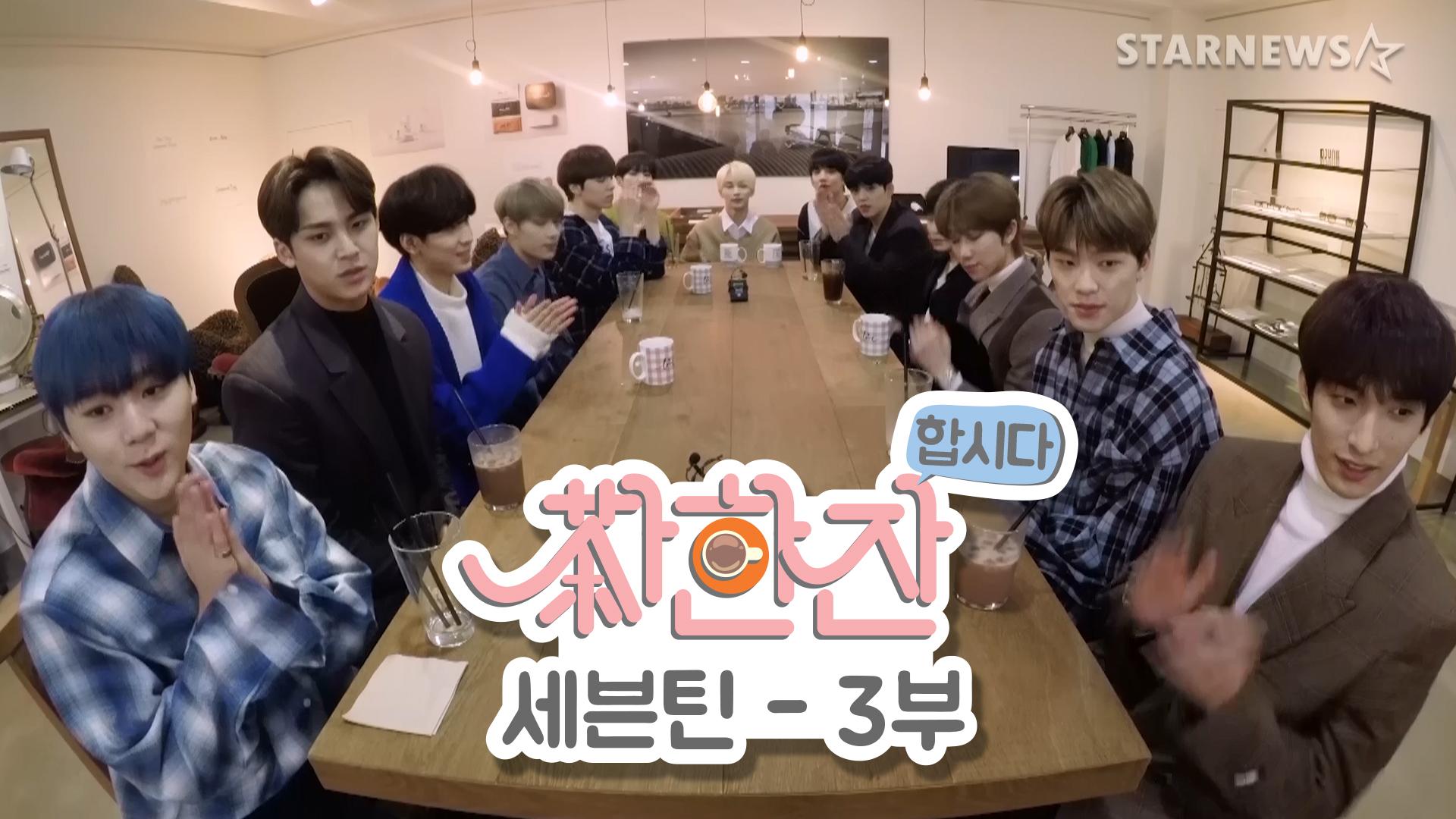 """★세븐틴(SEVENTEEN)도 기대하는 2019년 """"스케줄 꽉 차있어요""""  차 한잔합시다 3부★"""