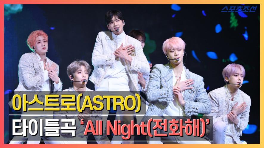 아스트로(ASTRO), 타이틀 곡 'All Night(전화해)' Showcase Stage