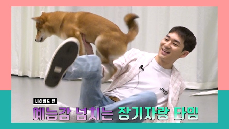 [Celeb's Pet Behind] '예능견' 곽노아의 장기자랑 타임!