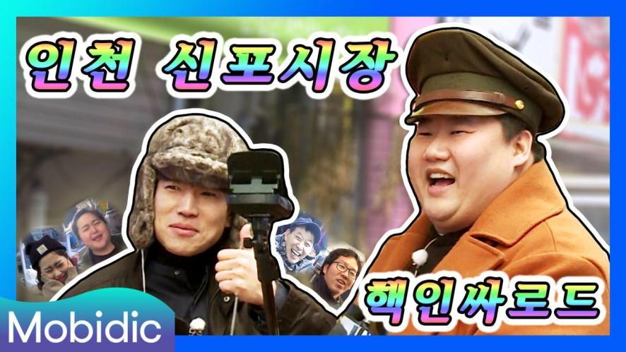 인싸들의 성지★ 인천 신포시장에 간 개그맨 장기영&김태원 <유아인싸> 6회