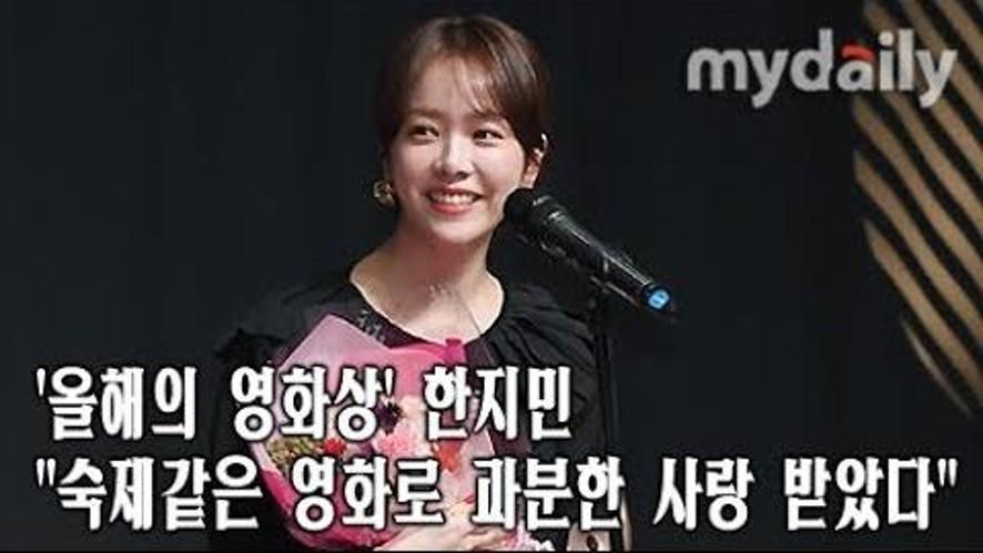 <제10회 올해의영화상> 과분한 사랑 주셔서 감사해요♥ (Han Ji Min)