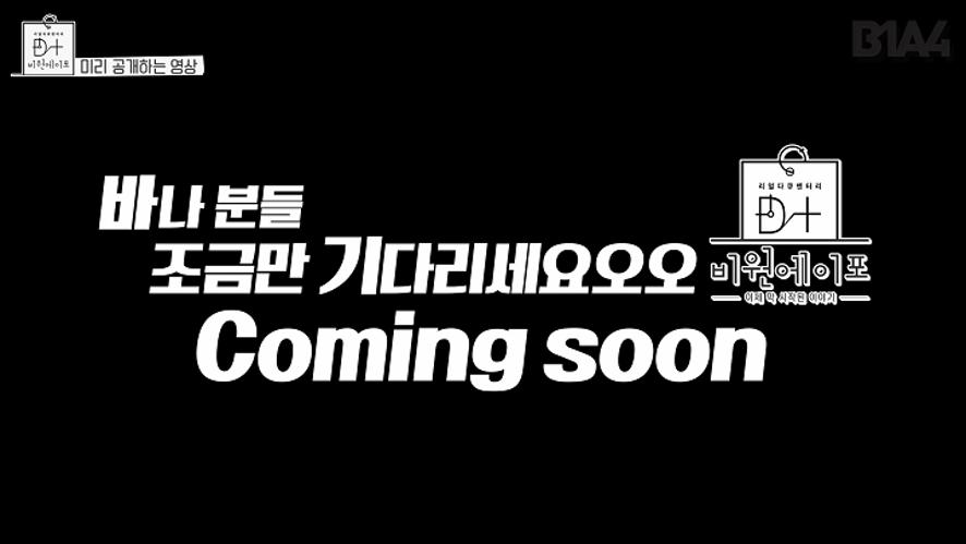 [RealDocumentary] D+B1A4 Preview 3