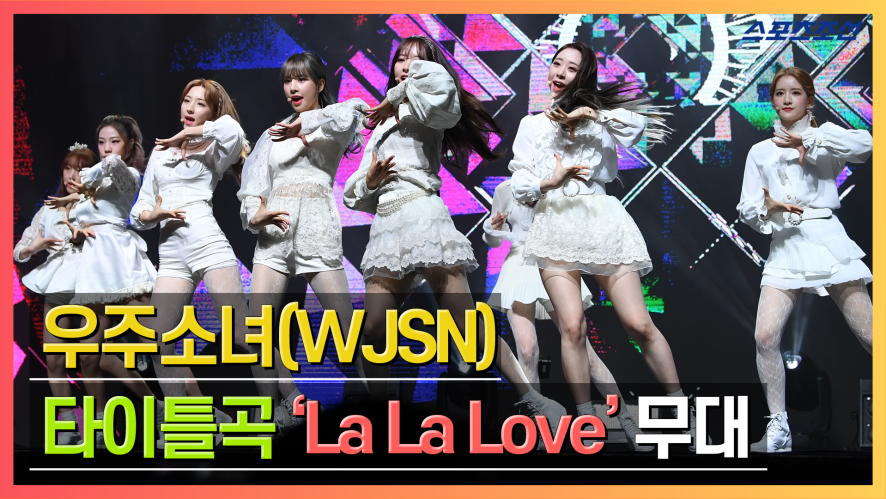 우주소녀(WJSN) 타이틀 곡 'La La Love' Showcase Stage